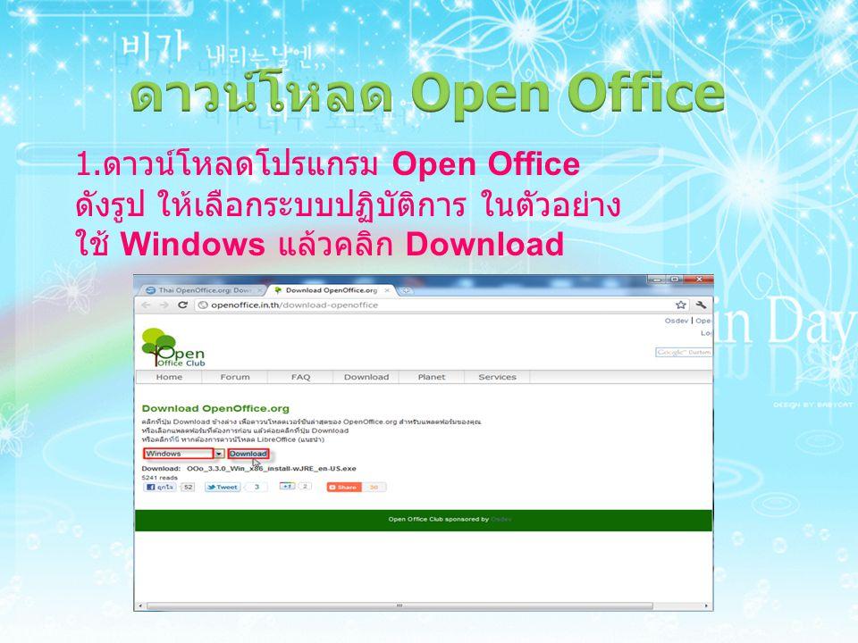 1. ดาวน์โหลดโปรแกรม Open Office ดังรูป ให้เลือกระบบปฏิบัติการ ในตัวอย่าง ใช้ Windows แล้วคลิก Download