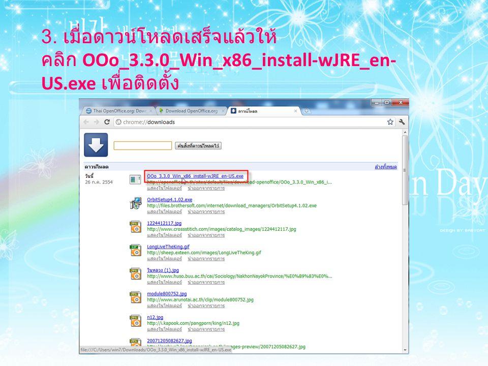 3. เมื่อดาวน์โหลดเสร็จแล้วให้ คลิก OOo_3.3.0_Win_x86_install-wJRE_en- US.exe เพื่อติดตั้ง