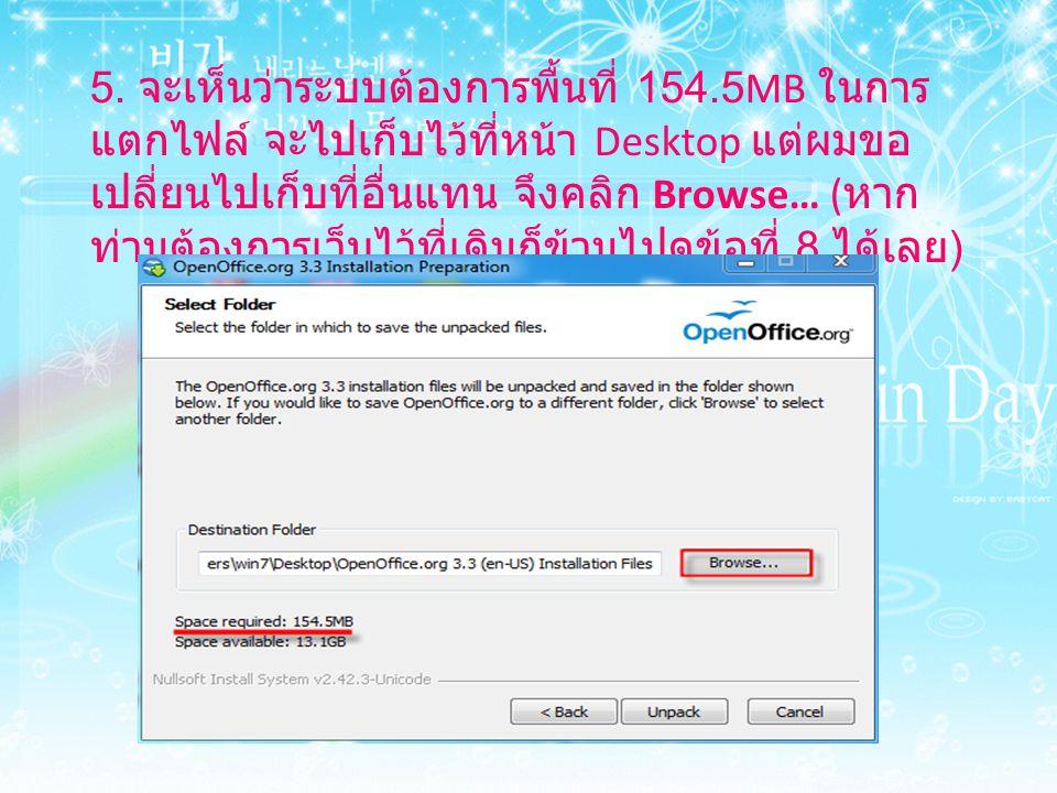 การเปิดใช้โปรแกรม Open Office.org Calc ผู้อ่านจะเปิดใช้โปรแกรม Open Office.org Calc ได้ท่านต้องติดตั้งโปรแกรมลงในเครื่อง ของท่านก่อนหลังจากนั้นท่านจึงจะสามารถ เปิดโปรแกรมใช้งานได้ซึ่งการเปิดใช้งาน โปรแกรมสามารถทำได้ดังนี้ 1.