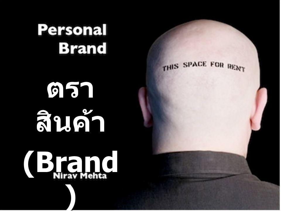 ตรา สินค้า (Brand )