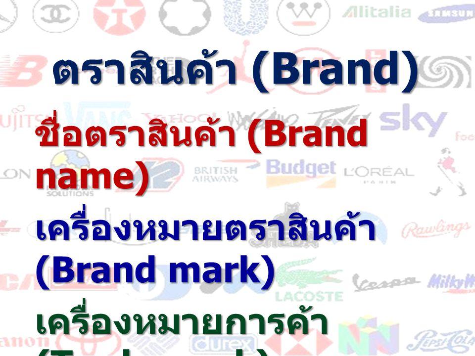 ตราสินค้า (Brand) ชื่อตราสินค้า (Brand name) เครื่องหมายตราสินค้า (Brand mark) เครื่องหมายการค้า (Trade mark)