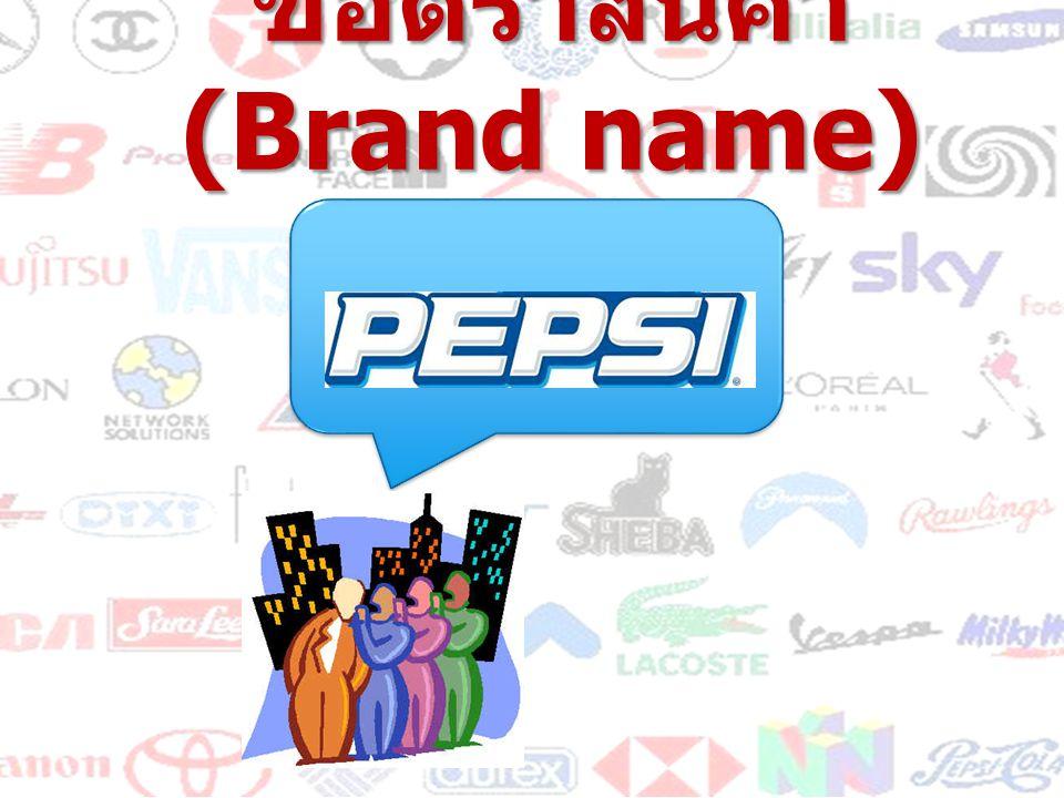 ชื่อตราสินค้า (Brand name)