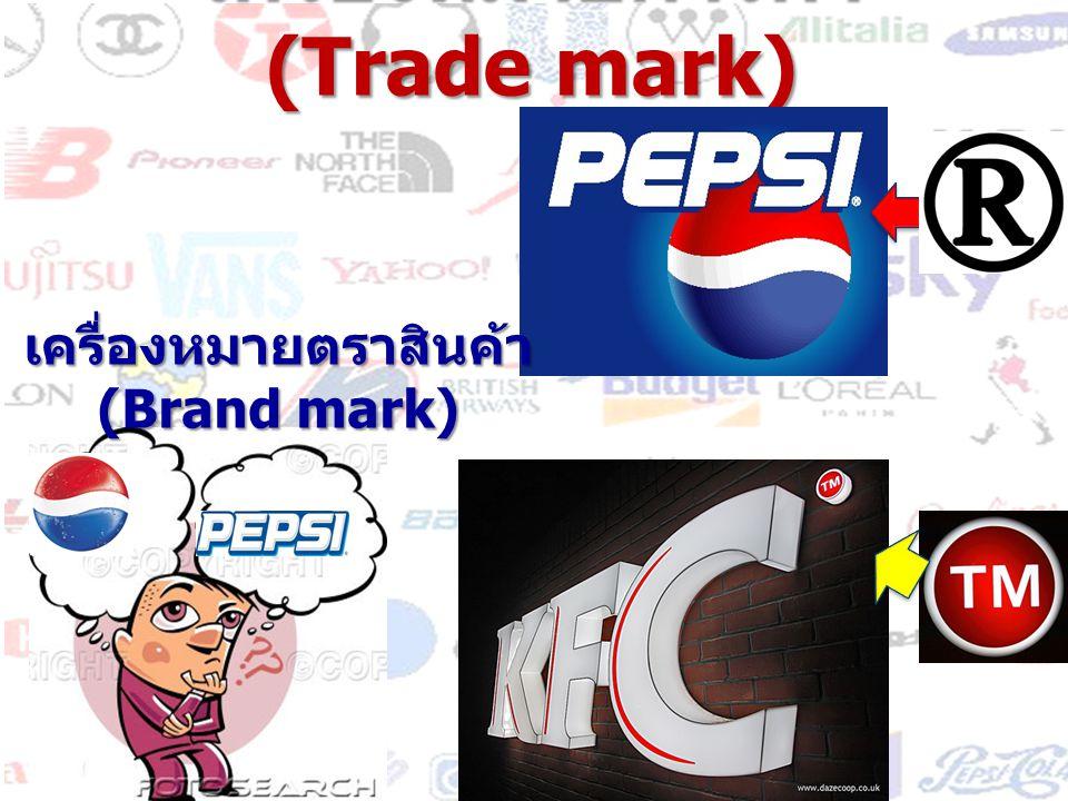 เครื่องหมายการค้า (Trade mark) เครื่องหมายตราสินค้า (Brand mark)