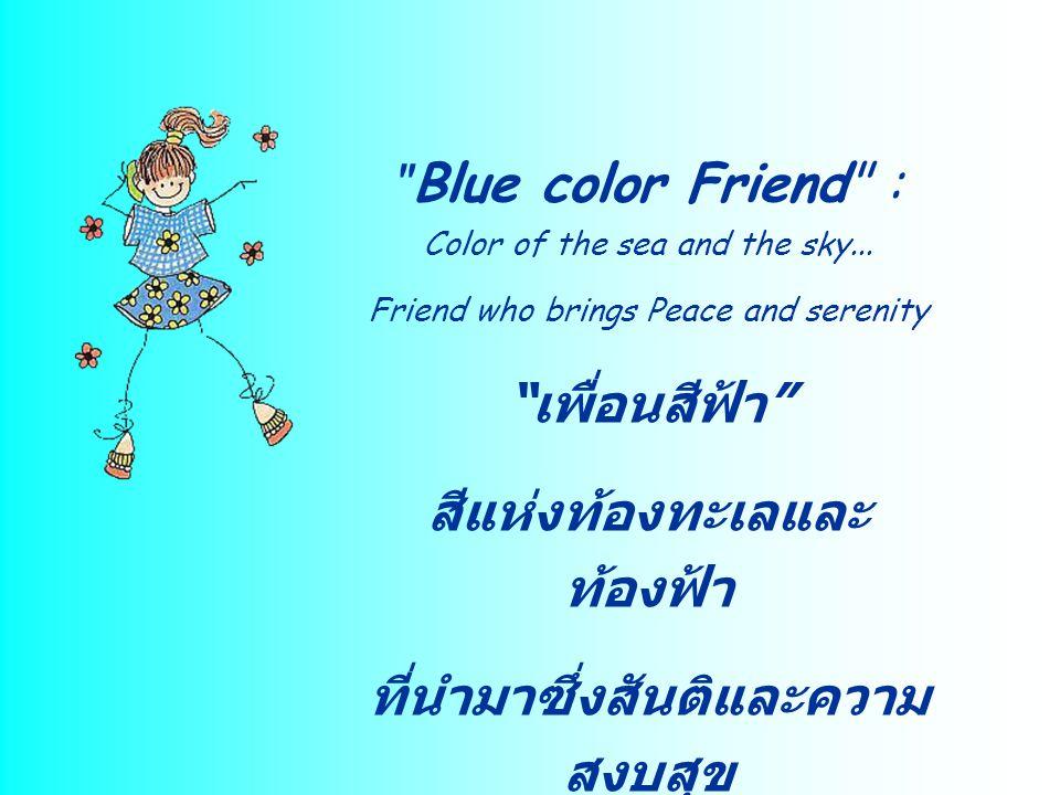 Green color Friend One who sees the positive and puts hope in everything เพื่อนสีเขียว เป็นเพื่อนที่มองโลกในแง่ดีและ มีความหวังกับทุกสิ่ง