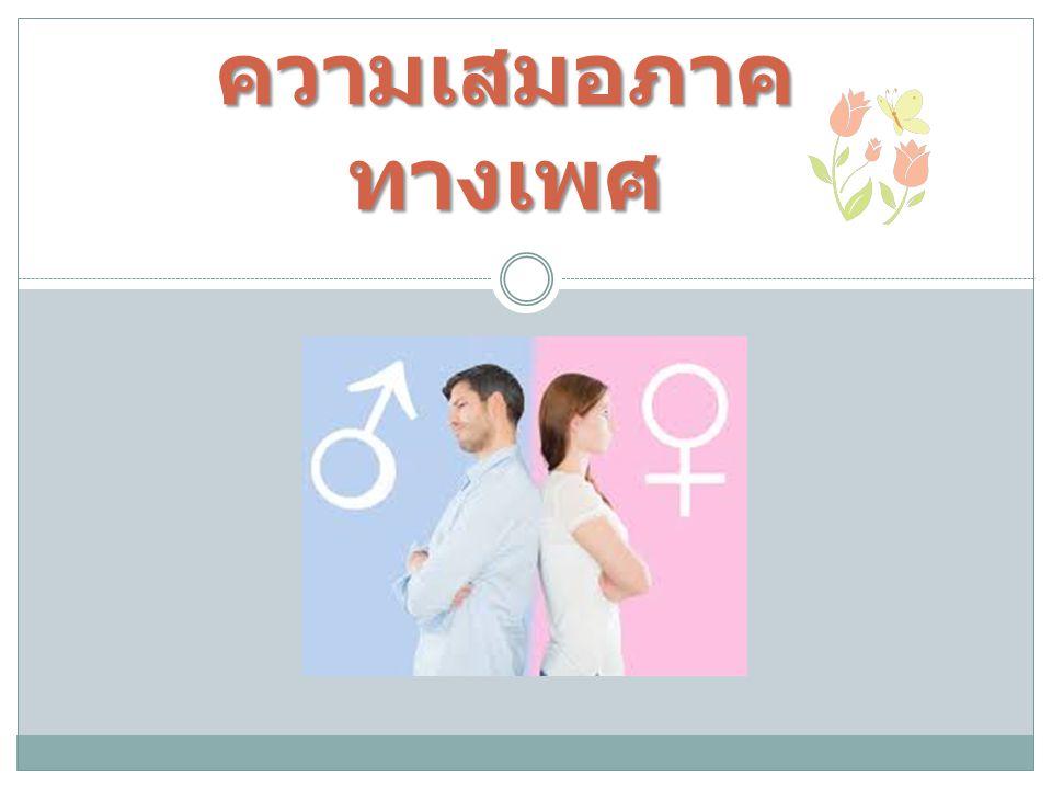 คุณปวีณา หงสกุล  มูลนิธิปวีณา หงสกุล เพื่อเด็กและสตรี แพทย์หญิง คุณหญิงพร ทิพย์ โรจนสุนันท์  ผู้อำนวยการสถาบันนิติ วิทยาศาสตร์ บทบาทของผู้ หญิงไทยใน ปัจจุบัน