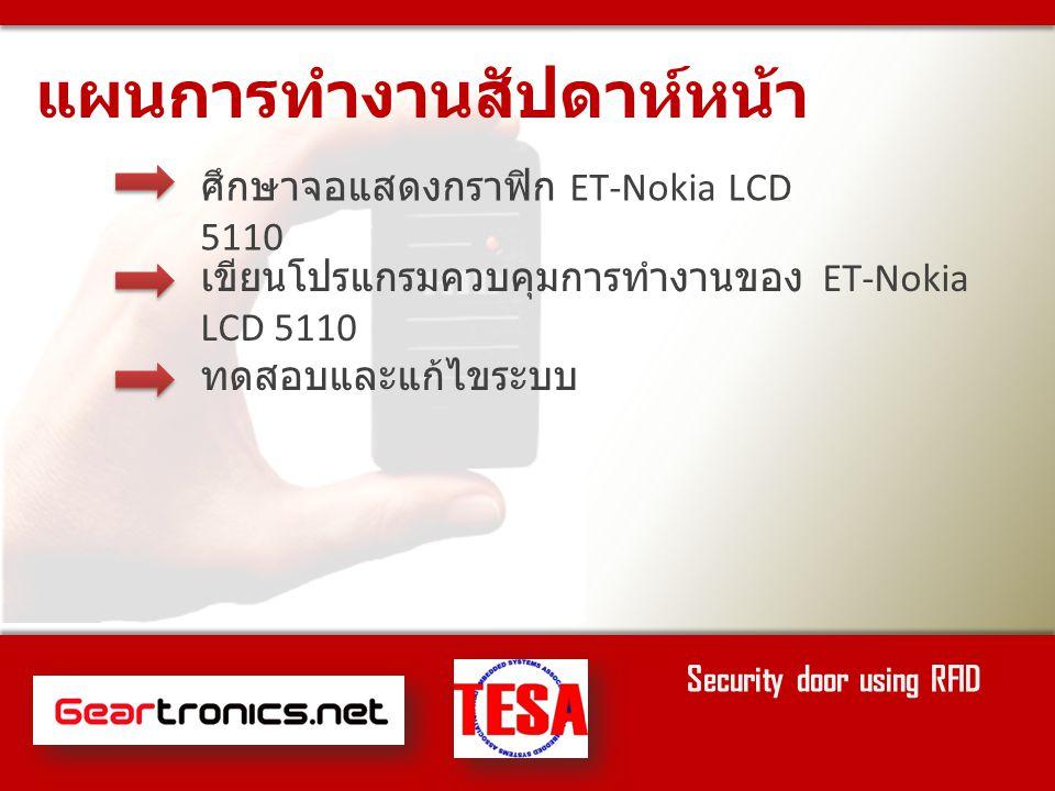 ศึกษาจอแสดงกราฟิก ET-Nokia LCD 5110 เขียนโปรแกรมควบคุมการทำงานของ ET-Nokia LCD 5110 ทดสอบและแก้ไขระบบ แผนการทำงานสัปดาห์หน้า Security door using RFID