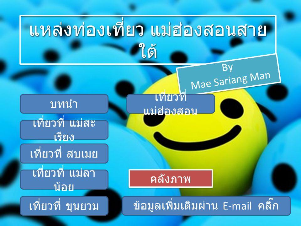 แหล่งท่องเที่ยว แม่ฮ่องสอนสาย ใต้ By Mae Sariang Man By Mae Sariang Man คลังภาพ ข้อมูลเพิ่มเติมผ่าน E-mail คลิ๊ก เที่ยวที่ แม่ฮ่องสอน บทนำ เที่ยวที่ แ