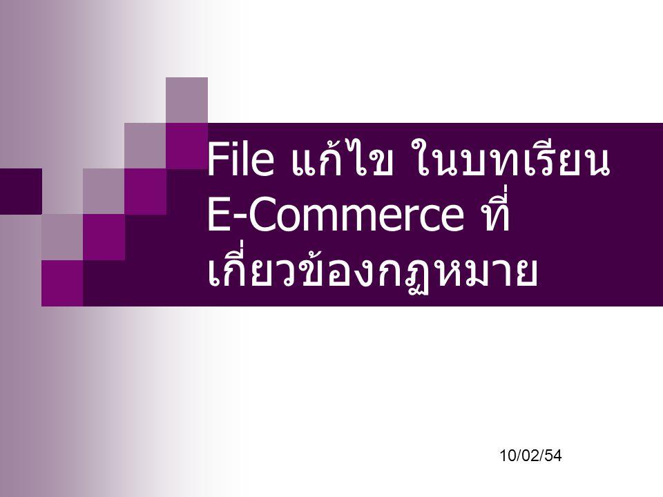 File แก้ไข ในบทเรียน E-Commerce ที่ เกี่ยวข้องกฏหมาย 10/02/54