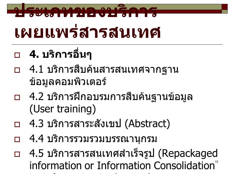 19 ประเภทของบริการ เผยแพร่สารสนเทศ  4.