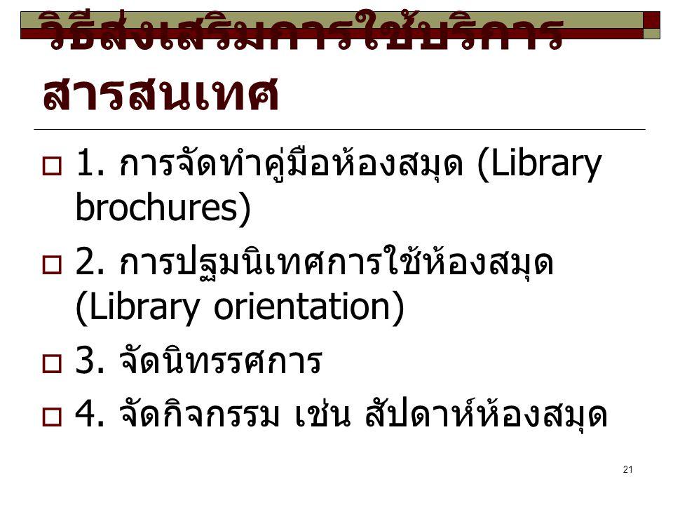 21 วิธีส่งเสริมการใช้บริการ สารสนเทศ  1.การจัดทำคู่มือห้องสมุด (Library brochures)  2.