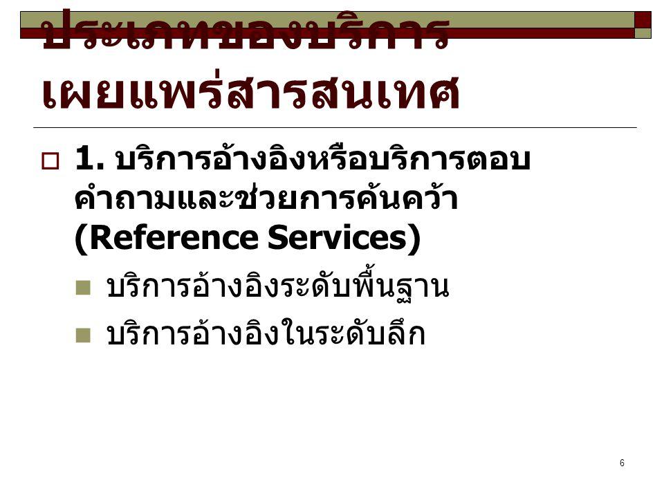 7 ประเภทของบริการ เผยแพร่สารสนเทศ  1.