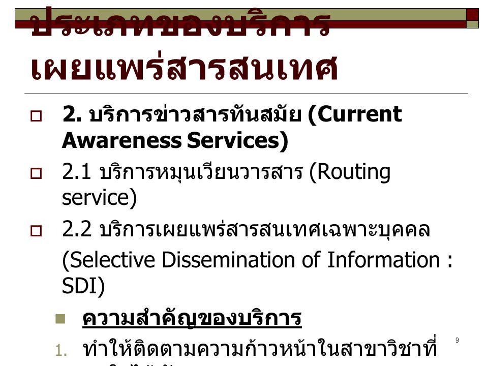 9 ประเภทของบริการ เผยแพร่สารสนเทศ  2.