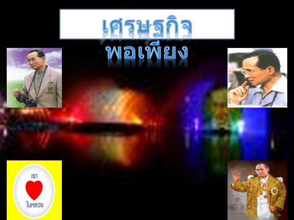 เศรษฐกิจพอเพียง เป็นปรัชญาที่ พระบาทสมเด็จพระเจ้าอยู่หัวทรงมีพระราช ดำรัสชี้แนะแนวทางการดำเนินชีวิตแก่พสก นิกรชาวไทยมาโดยตลอดนานกว่า 25 ปี ตั้งแต่ก่อนวิกฤติการณ์ทางเศรษฐกิจ และเมื่อ ภายหลังได้ทรงเน้นย้ำแนวทางการแก้ไข เพื่อให้รอดพ้น และสามารถดำรงอยู่ได้อย่าง มั่นคงและยั่งยืนภายใต้กระแสโลกาภิวัตน์และ ความเปลี่ยนแปลงต่าง ๆ