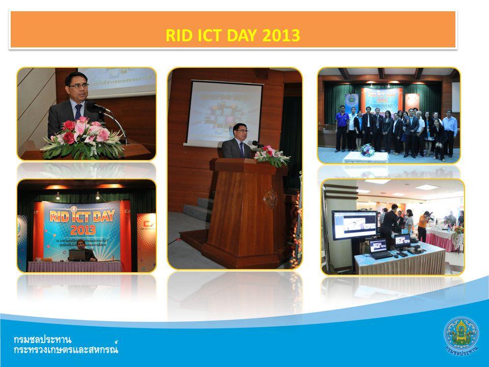 RID ICT DAY 2013