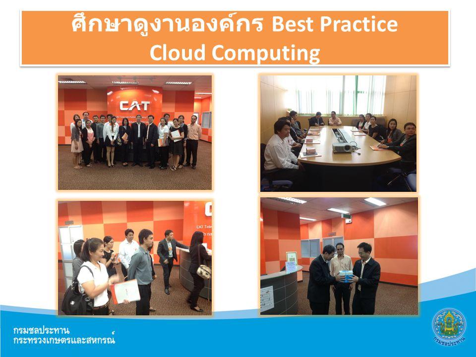 ศึกษาดูงานองค์กร Best Practice Cloud Computing