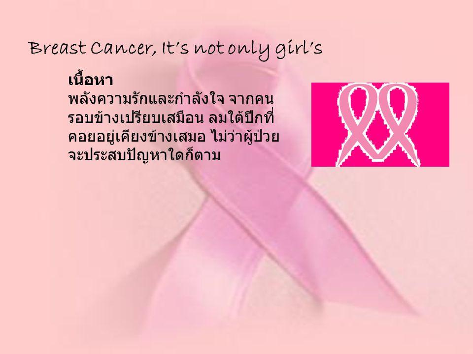 เนื้อหา พลังความรักและกำลังใจ จากคน รอบข้างเปรียบเสมือน ลมใต้ปีกที่ คอยอยู่เคียงข้างเสมอ ไม่ว่าผู้ป่วย จะประสบปัญหาใดก็ตาม Breast Cancer, It's not onl
