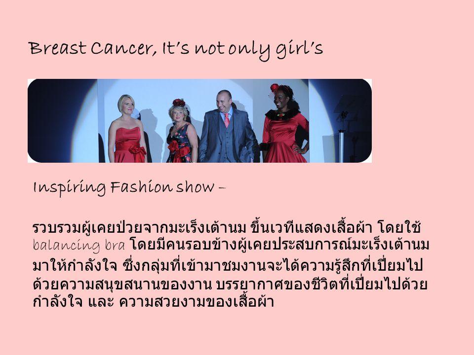 Breast Cancer, It's not only girl's Inspiring Fashion show – รวบรวมผู้เคยป่วยจากมะเร็งเต้านม ขึ้นเวทีแสดงเสื้อผ้า โดยใช้ balancing bra โดยมีคนรอบข้างผ