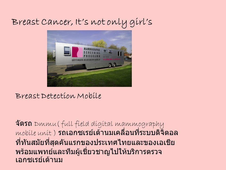 Breast Cancer, It's not only girl's Breast Detection Mobile จัดรถ Dmmu( full field digital mammography mobile unit ) รถเอกซเรย์เต้านมเคลื่อนที่ระบบดิจ