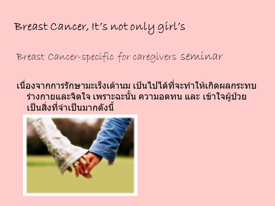 Breast Cancer-specific for caregivers seminar เนื่องจากการรักษามะเร็งเต้านม เป้นไปได้ที่จะทำให้เกิดผลกระทบ ร่างกายและจิตใจ เพราะฉะนั้น ความอดทน และ เข