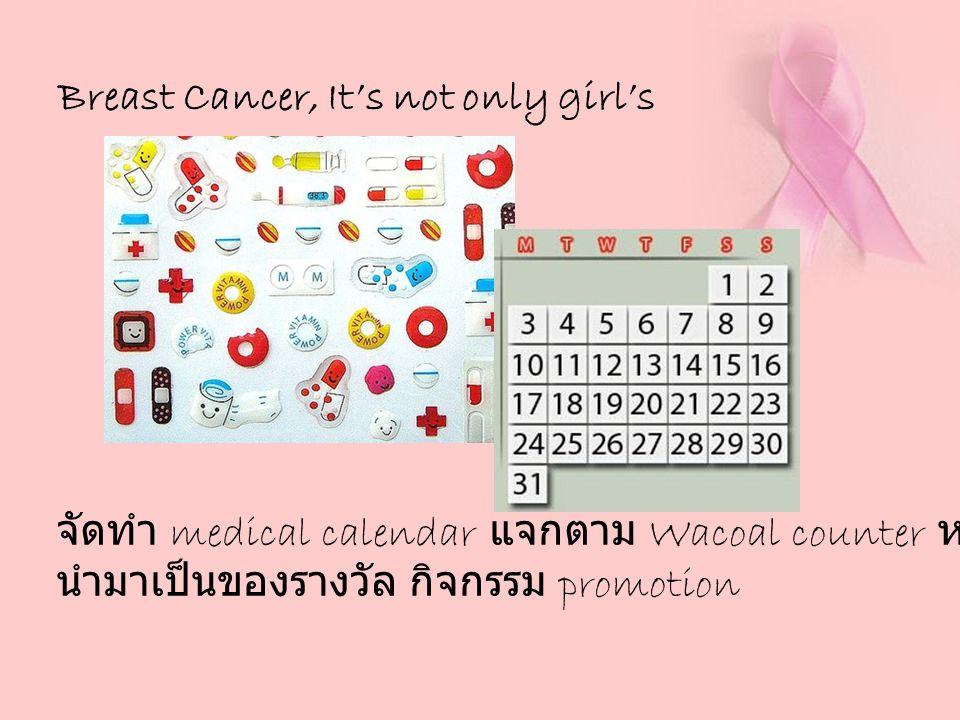 Breast Cancer, It's not only girl's จัดทำ medical calendar แจกตาม Wacoal counter หรือ นำมาเป็นของรางวัล กิจกรรม promotion