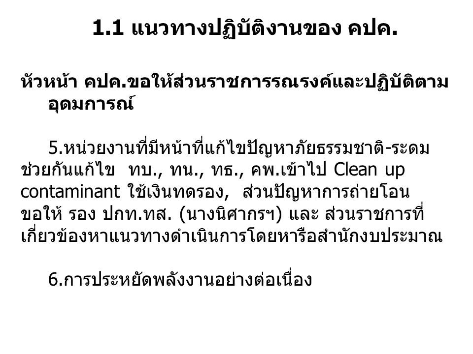 หัวหน้า คปค.ขอให้ส่วนราชการรณรงค์และปฏิบัติตาม อุดมการณ์ 5.หน่วยงานที่มีหน้าที่แก้ไขปัญหาภัยธรรมชาติ-ระดม ช่วยกันแก้ไข ทบ., ทน., ทธ., คพ.เข้าไป Clean