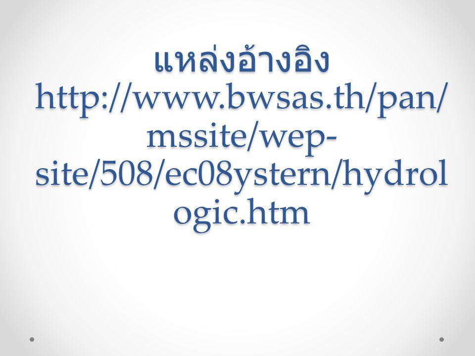 แหล่งอ้างอิง http://www.bwsas.th/pan/ mssite/wep- site/508/ec08ystern/hydrol ogic.htm
