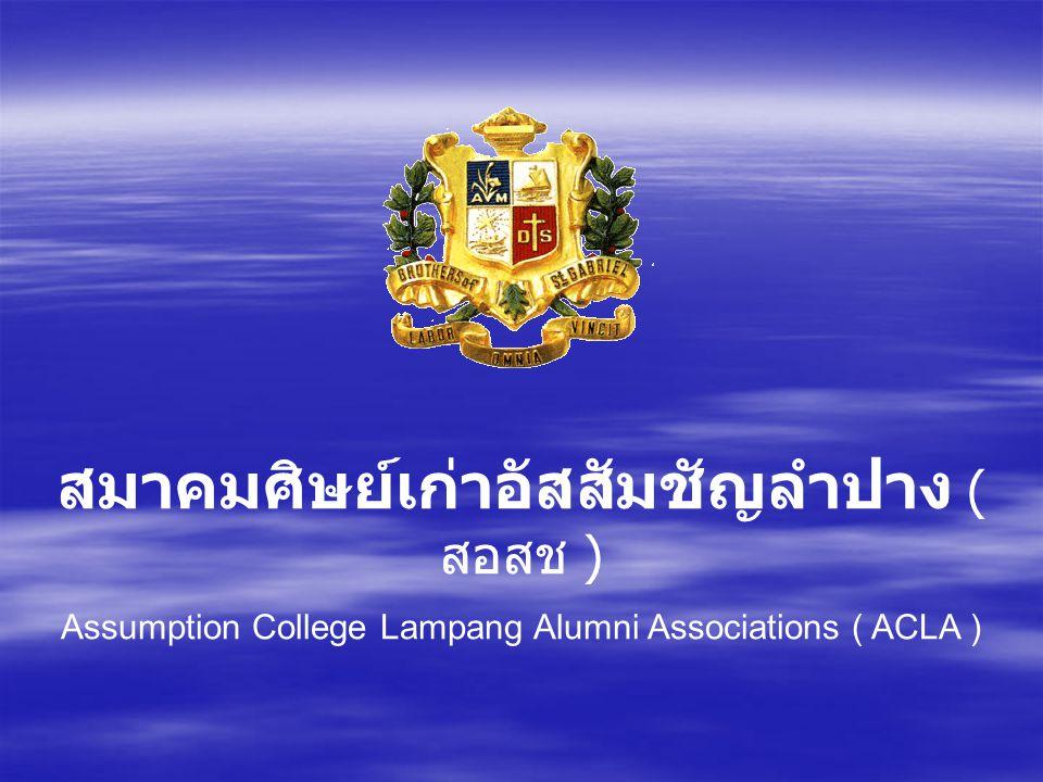 สมาคมศิษย์เก่าอัสสัมชัญลำปาง ( สอสช ) Assumption College Lampang Alumni Associations ( ACLA )