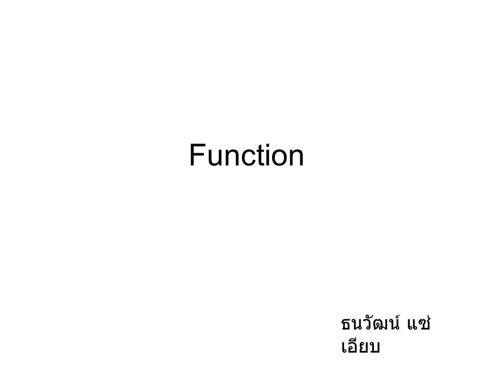 Function ธนวัฒน์ แซ่ เอียบ