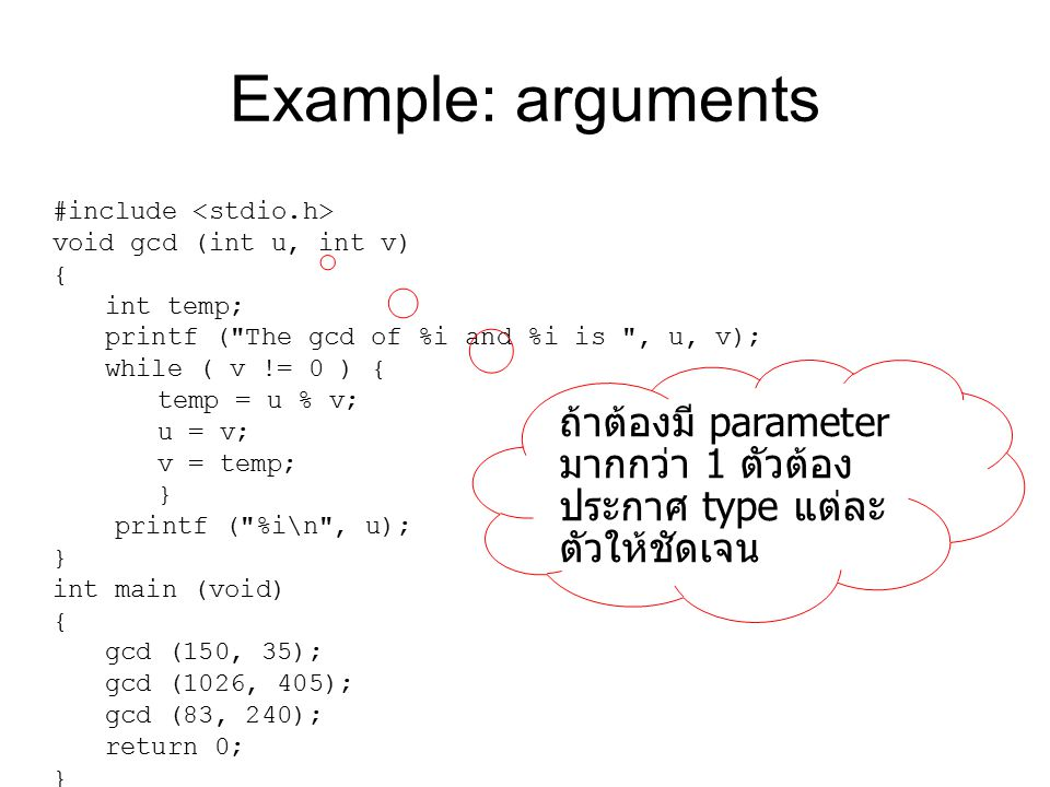 Example: arguments #include void gcd (int u, int v) { int temp; printf (