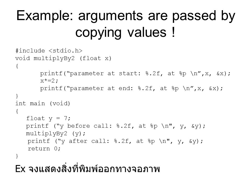 Example: arguments are passed by copying values .