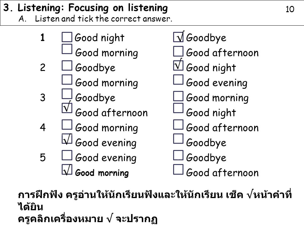 3. Listening: Focusing on listening A.Listen and tick the correct answer. 10 1 Good night Goodbye Good morning Good afternoon 2 Goodbye Good night Goo
