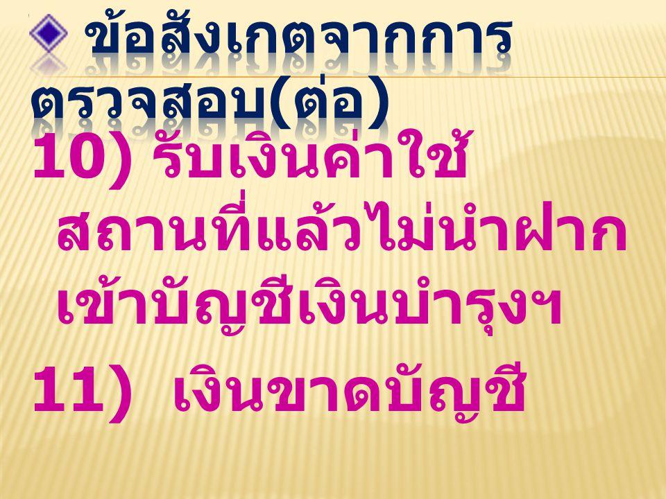 10) รับเงินค่าใช้ สถานที่แล้วไม่นำฝาก เข้าบัญชีเงินบำรุงฯ 11) เงินขาดบัญชี