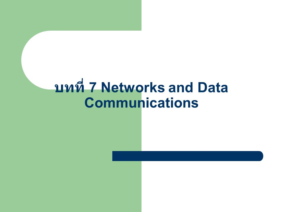 บทที่ 7 Networks and Data Communications