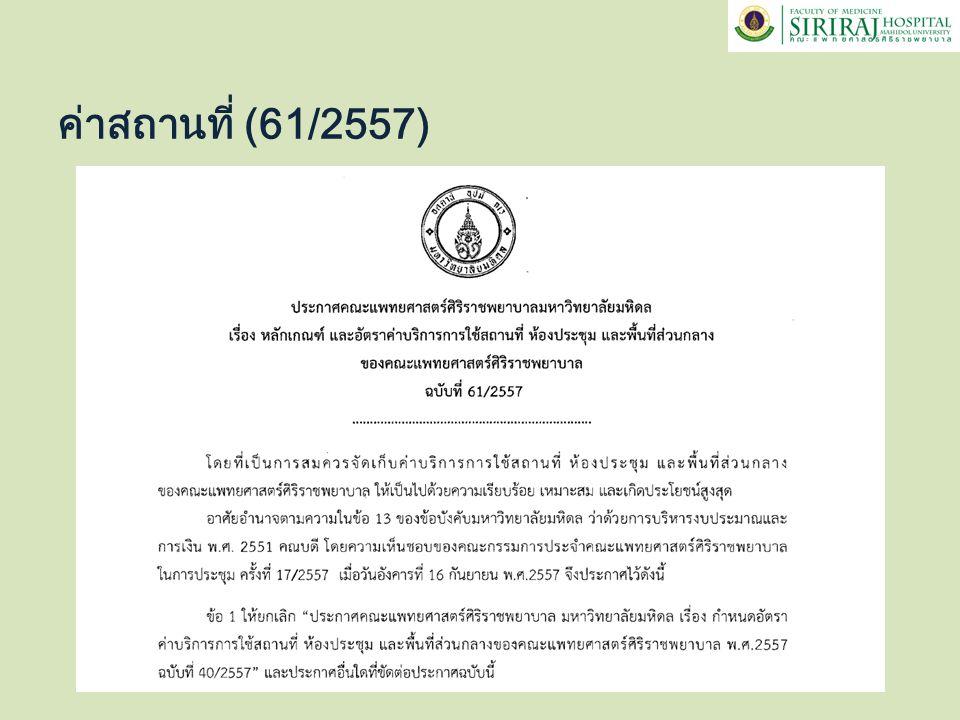 ค่าสถานที่ (61/2557)