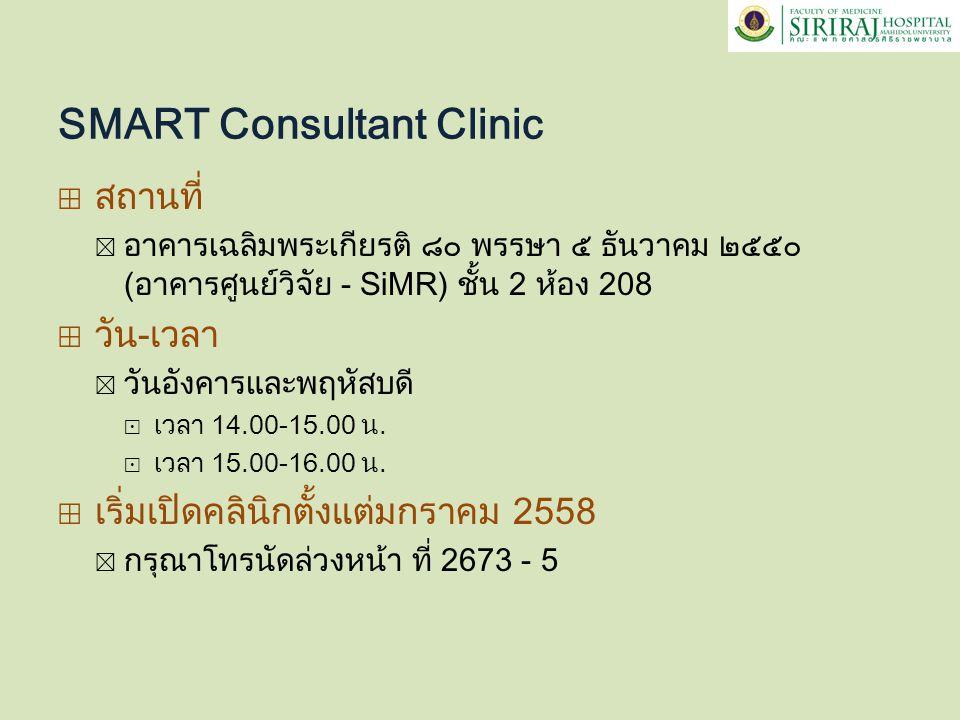 SMART Consultant Clinic ⊞ สถานที่ ⊠ อาคารเฉลิมพระเกียรติ ๘๐ พรรษา ๕ ธันวาคม ๒๕๕๐ (อาคารศูนย์วิจัย - SiMR) ชั้น 2 ห้อง 208 ⊞ วัน-เวลา ⊠ วันอังคารและพฤห