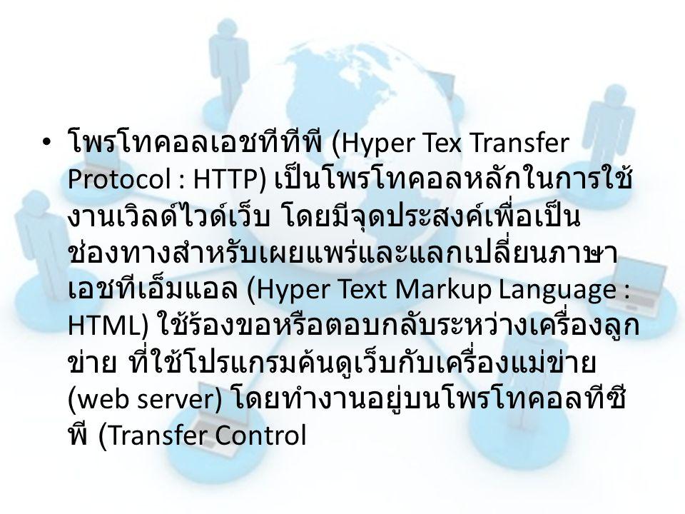 โพรโทคอลเอชทีทีพี (Hyper Tex Transfer Protocol : HTTP) เป็นโพรโทคอลหลักในการใช้ งานเวิลด์ไวด์เว็บ โดยมีจุดประสงค์เพื่อเป็น ช่องทางสำหรับเผยแพร่และแลกเ