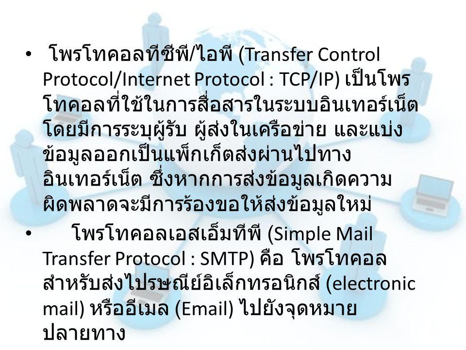 โพรโทคอลทีซีพี / ไอพี (Transfer Control Protocol/Internet Protocol : TCP/IP) เป็นโพร โทคอลที่ใช้ในการสื่อสารในระบบอินเทอร์เน็ต โดยมีการระบุผู้รับ ผู้ส