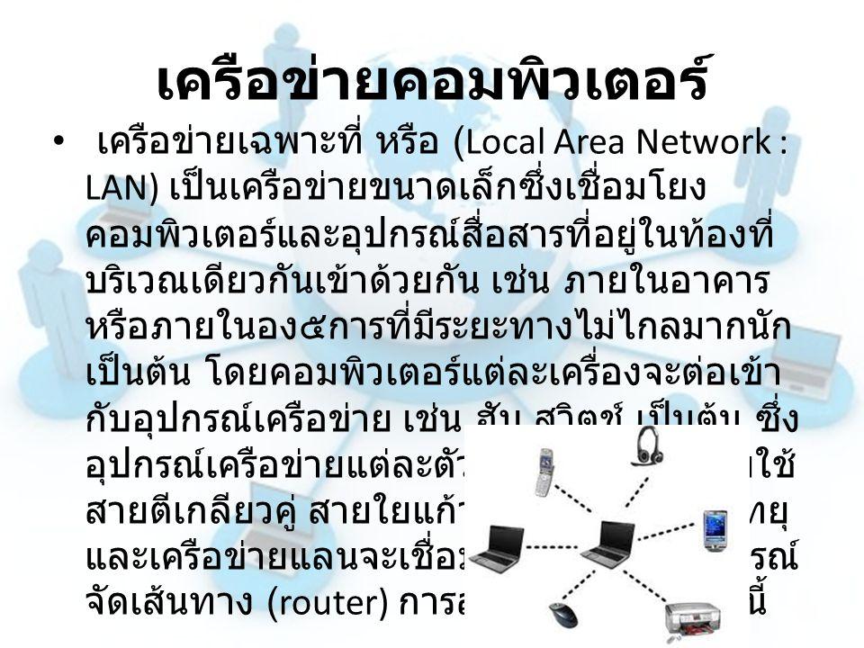 เครือข่ายคอมพิวเตอร์ เครือข่ายเฉพาะที่ หรือ (Local Area Network : LAN) เป็นเครือข่ายขนาดเล็กซึ่งเชื่อมโยง คอมพิวเตอร์และอุปกรณ์สื่อสารที่อยู่ในท้องที่