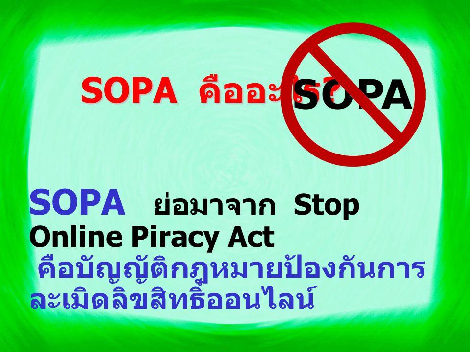 ลามาร์ สมิธ SOPA ( ต่อ ) ร่างรัฐบัญญัติหยุดยั้งการ ละเมิดลิขสิทธิ์ออนไลน์ SOPA เป็นร่างรัฐ บัญญัติที่ ลามาร์ สมิธ สมาชิกสภาผู้แทนราษฎร แห่งสหรัฐอเมริกา เสนอ ต่อสภาผู้แทนราษฎรเมื่อ วันที่ 26 ตุลาคม 2554 พร้อมเพื่อนสมาชิกสิบสอง คนจากพรรคร่วมรัฐบาล ทั้งสอง