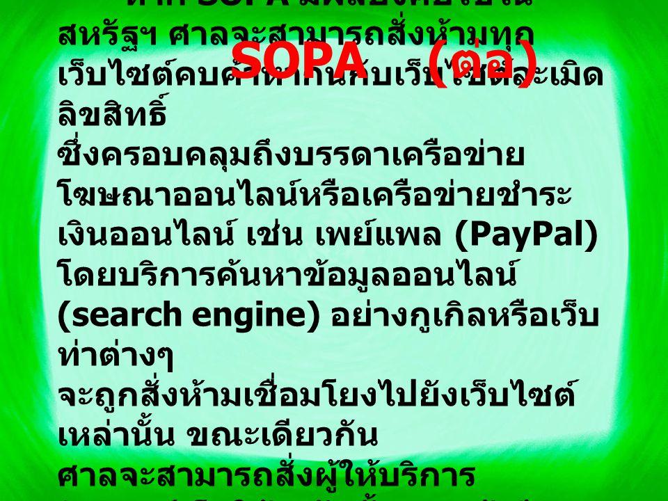 ล่าสุด 17 มกราคม 2555 ร่างกฏหมาย SOPA ถูกยุติการเสนอร่างต่อวุฒิสภา สหรัฐฯอย่างเป็นทางการ ท่ามกลางกลุ่มผู้แทนอีกกลุ่มหนึ่ง กำลังเสนอร่างกฏหมายลักษณะ เดียวกัน นั่นคือร่างรัฐบัญญัติ คุ้มครองไอพี (Protect IP Act) หรือ PIPA ซึ่งมีประเด็นสำคัญที่ การบล็อค DNS เมื่อได้รับคำสั่ง จากเจ้าหน้าที่เช่นกัน SOPA ( ต่อ )