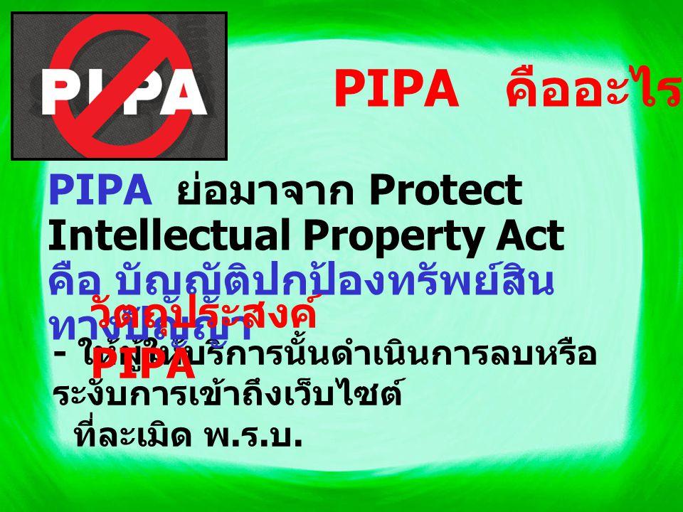 PIPA นั้นจะมีเป้าหมายไปที่ตัวผู้ ให้บริการ DNS, พวกบริษัทไฟแนนซ์ และพวกเครือข่ายโฆษณาต่างๆ ไม่ได้ เกี่ยวกับผู้ให้บริการอินเทอร์เน็ต SOPA นั้นมีลักษณะกว้าง โดยให้ อัยการสหรัฐสามารถขอให้ศาลลังคับ คดี เพื่อให้ผู้ให้บริการอินเทอร์เน็ต บล็อกไม่ให้เข้าถึงเว็บไซต์นั้นๆ ได้ ความแตกต่างของ SOPA กับ PIPA