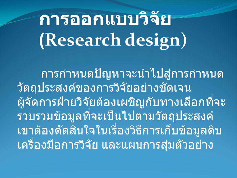 การกำหนดปัญหาจะนำไปสู่การกำหนด วัตถุประสงค์ของการวิจัยอย่างชัดเจน ผู้จัดการฝ่ายวิจัยต้องเผชิญกับทางเลือกที่จะ รวบรวมข้อมูลที่จะเป็นไปตามวัตถุประสงค์ เ