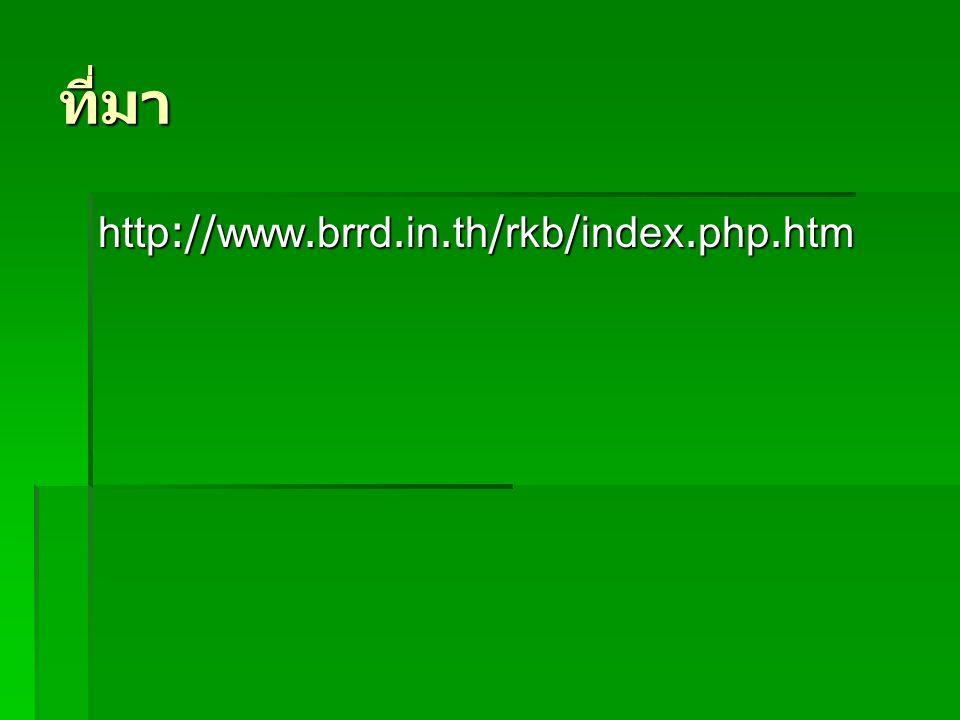 ที่มา http://www.brrd.in.th/rkb/index.php.htm