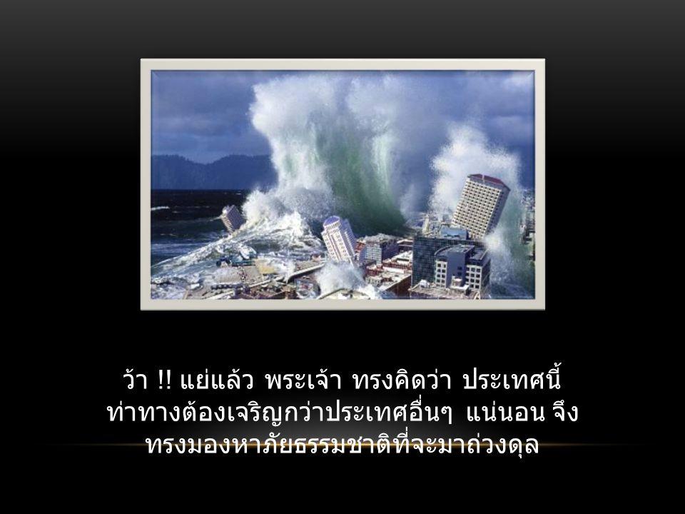 แต่สายเสียแล้วพระองค์ทรงเอาภูเขาไฟ กับ แผ่นดินไหว ให้ญี่ปุ่นไปแล้ว ถ้าปล่อยให้เป็นแบบนี้ ประเทศอื่นๆ จะมาฟ้องร้องพระองค์ได้ว่า พระองค์ไม่ ยุติธรรม