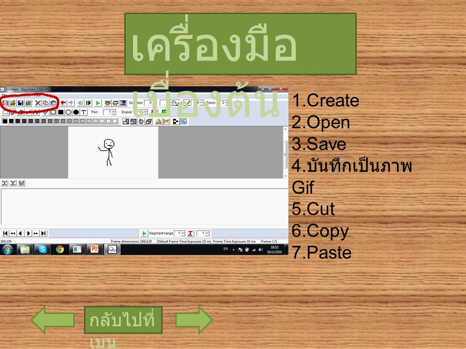 เครื่องมือ เบื่องต้น กลับไปที่ เมนู 1.Create 2.Open 3.Save 4. บันทึกเป็นภาพ Gif 5.Cut 6.Copy 7.Paste