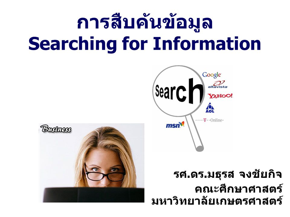 การสืบค้นข้อมูล Searching for Information รศ.ดร.มธุรส จงชัยกิจ คณะศึกษาศาสตร์ มหาวิทยาลัยเกษตรศาสตร์