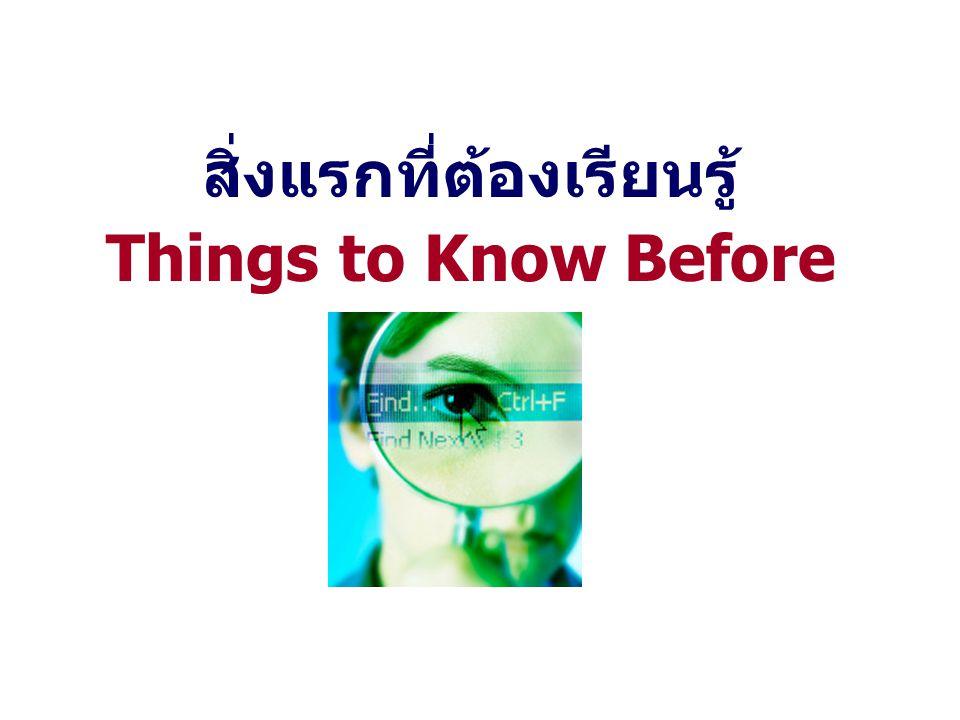 สิ่งแรกที่ต้องเรียนรู้ Things to Know Before