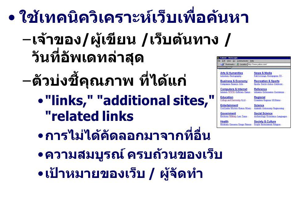 ใช้เทคนิควิเคราะห์เว็บเพื่อค้นหา –เจ้าของ/ผู้เขียน /เว็บต้นทาง / วันที่อัพเดทล่าสุด –ตัวบ่งชี้คุณภาพ ที่ได้แก่ links, additional sites, related links การไม่ได้คัดลอกมาจากที่อื่น ความสมบูรณ์ ครบถ้วนของเว็บ เป้าหมายของเว็บ / ผู้จัดทำ