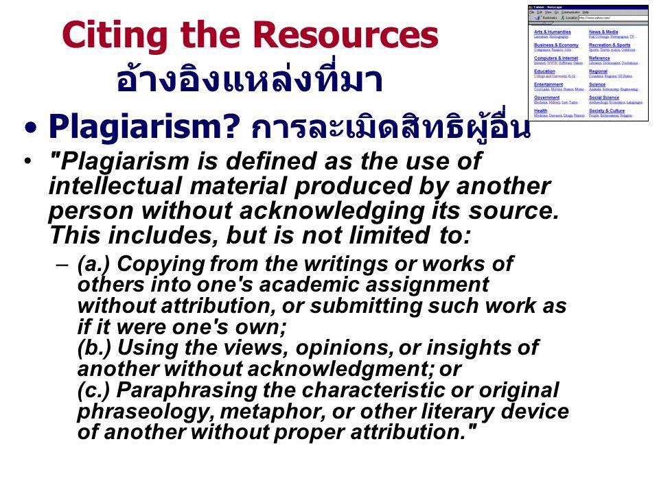 Citing the Resources อ้างอิงแหล่งที่มา Plagiarism.