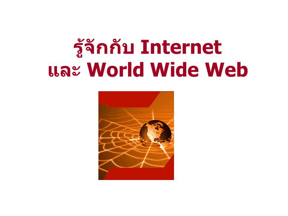 Internet: Network of networks Internet Services: E-mail Telnet FTP WWW